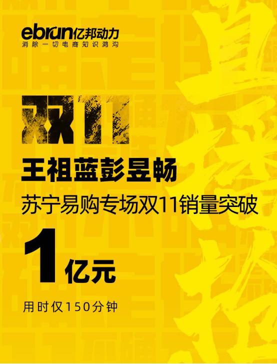 """彭昱畅""""吃播"""",2.5小时带货1亿,苏宁超级买手直播间又火了"""