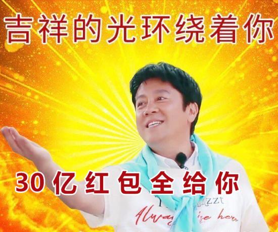 苏宁易购双十一晚会发30亿红包,粉丝在线求蔡国庆撒吉祥的光