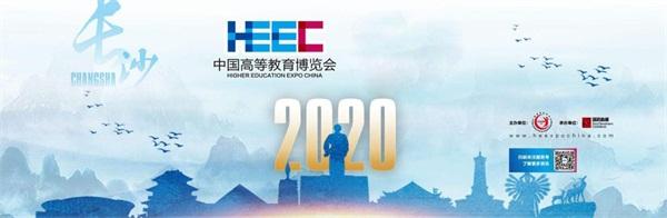 亮点抢先看!与您相约第55届中国高等教育博览会(长沙)