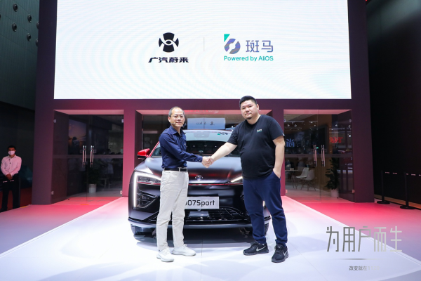 斑马智行与广汽蔚来达成战略合作 共同发展汽车智能驾驶技术