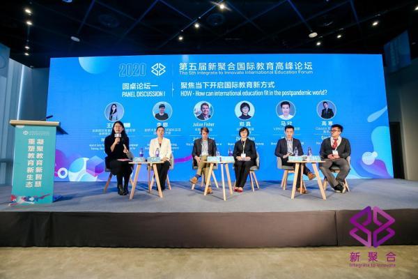 第五届新聚合国际教育高峰论坛圆满举行