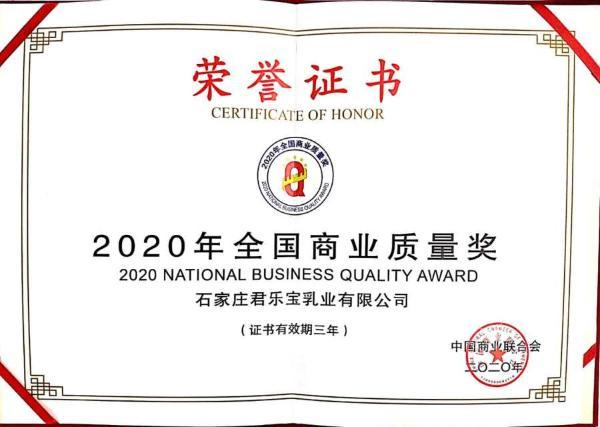 """高质量发展赢得品质声誉 君乐宝荣获""""2020年全国商业质量奖"""""""