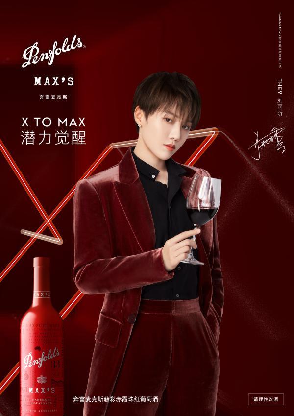 HE9-刘雨昕担任奔富麦克斯品牌大使——热力诠释X to Max潜力觉醒品牌精神