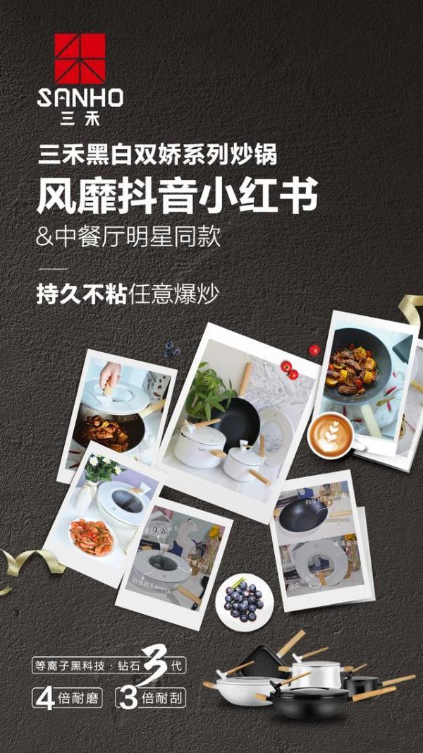 三禾科技更懂中国味!风靡抖音小红书 三禾锅具明星大咖力荐