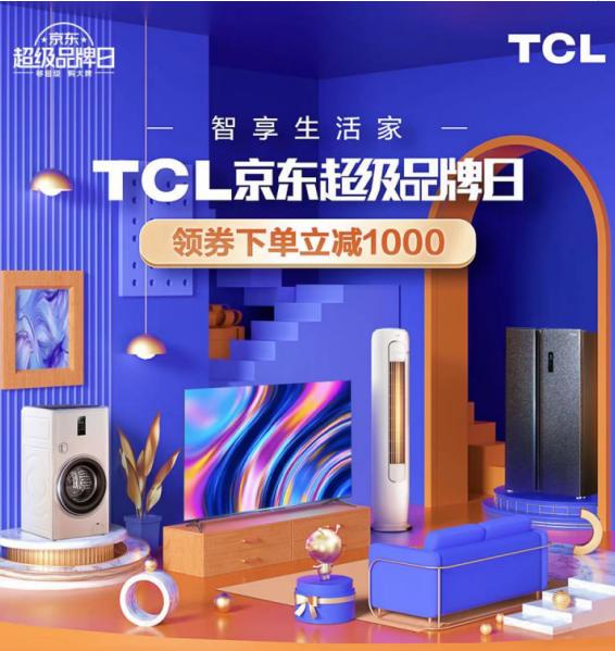 京东超级品牌日:TCL智慧柔风空调立减888元限时抢购