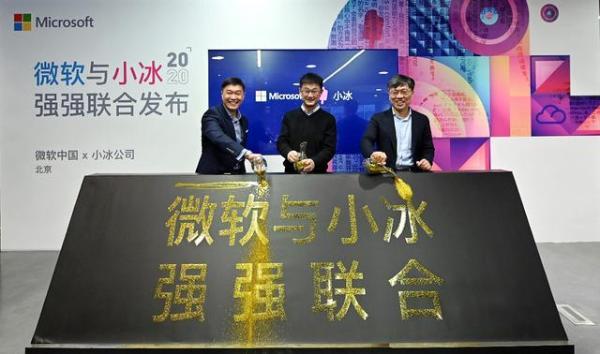 微软中国与小冰公司达成战略合作,深化AI+云计算商业化行业解决方案落地