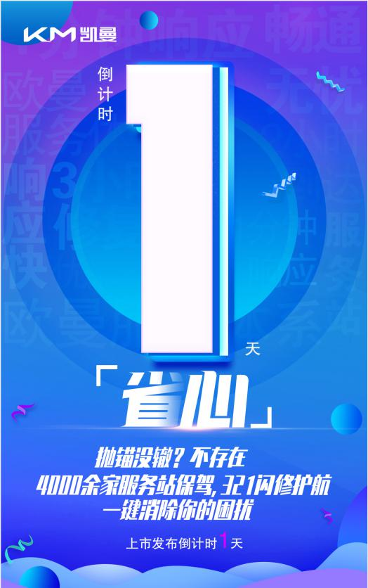 """中国首个卡车新零售品牌—凯曼即将发布 助物流新人""""速成""""货运""""老炮儿"""""""