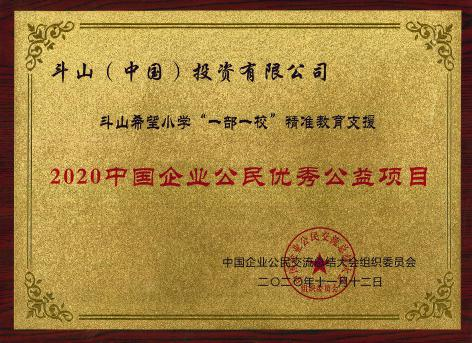 """斗山获""""2020企业公民防疫抗疫先锋""""荣誉称号"""