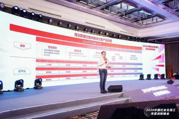 2020中国社会化用工年度创新峰会圆满落幕!