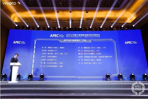 城云科技正式加入APEC中国数字经济委员会