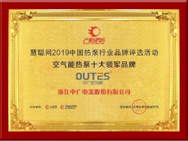 中广欧特斯协办2020中国暖通与舒适家居产业大会,开启营销赋能新时代