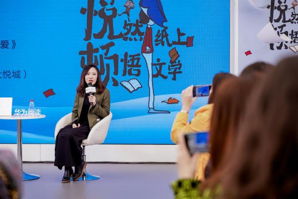 华为阅读·DIGIX读书会走进杭州 与张悦然一起感受文学顿悟时刻
