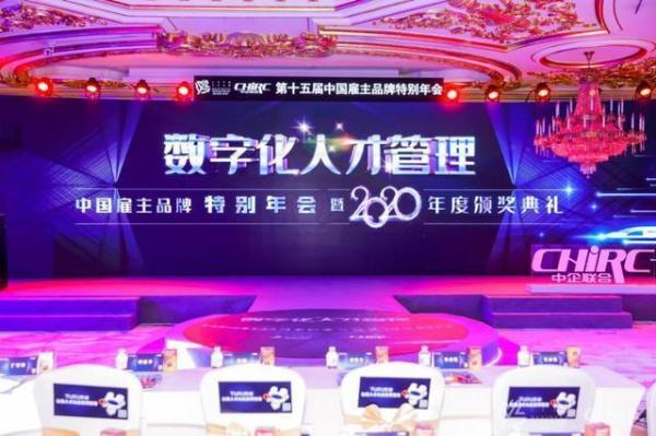 """福佳集团荣膺""""2020年度中国最佳雇主"""""""