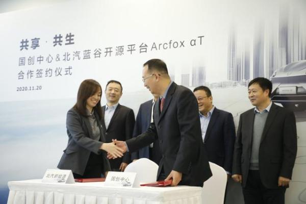联手国创中心 蓝谷麦格纳ARCFOXαT平台技术今起开源
