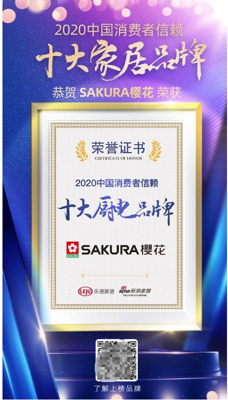 荣耀鉴证丨SAKURA樱花斩获2020中国消费者信赖十大厨电品牌