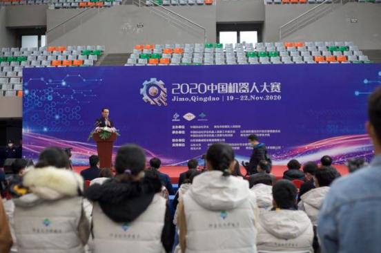 中国机器人大赛青岛开赛