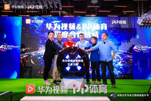 华为视频上线PP体育专区 布局体育领域内容生态
