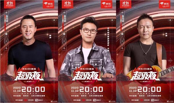 薛之谦、汪峰、杨坤、许巍、戴荃确认加盟,京东11.11直播超级夜即将开启