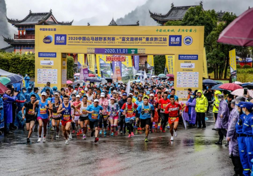 """官方发布丨2020中国山马越野系列赛-""""富文路桥杯"""