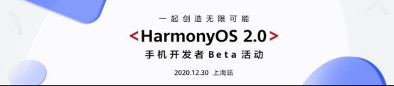 HarmonyOS 2.0手机应用开发者Beta活动12月30日将落地上海