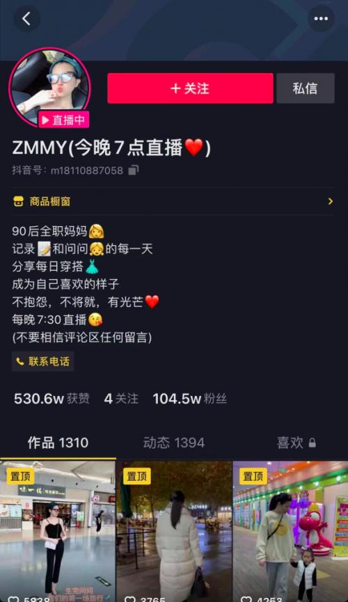 粉丝从0到104万,全职妈妈ZMMY用直播带货打开事业新征程