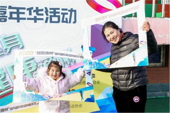 """全民健身 健康通州 2020""""智跑通州""""城市副中心定向嘉年华活动圆满落幕"""