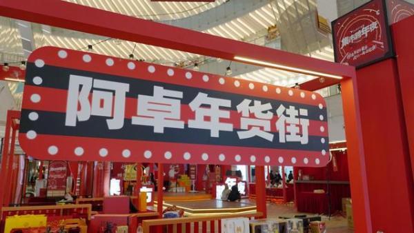 """传统集市与直播带货碰撞?遥望网络主播李宣卓的直播场景竟是真实的""""年货街"""""""