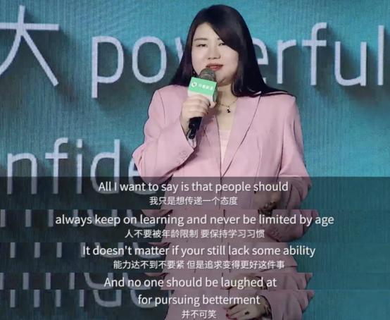 张伟丽的首次英文演讲?开言英语留声2020遇见生命的不平凡