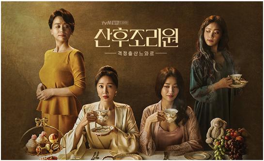 热播韩剧《产后调理院》,机智月子中心同款你Get到了吗?