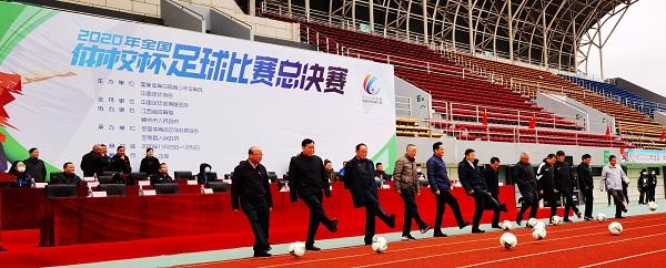 """2020年全国""""体校杯""""足球比赛总决赛 在江西省赣州市定南县开幕"""