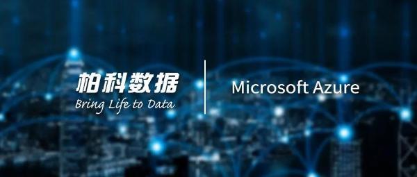 柏科数据与Microsoft共建云计算生态