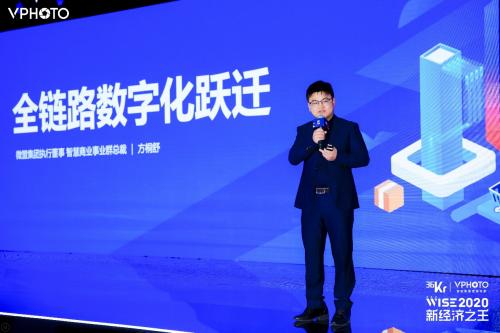 微盟方桐舒:全链路数字化成为企业新的增长飞轮