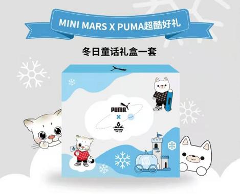 MINI MARS×PUMA联名活动#冬日童话#,等你来赴约