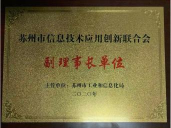 """喜讯!通付盾获""""苏州市信息技术应用创新联合会副理事长单位""""称号"""