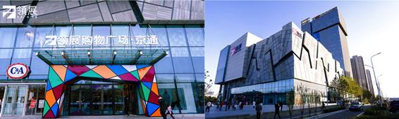 领展购物广场·京通快乐双旦,温暖北京城市副中心