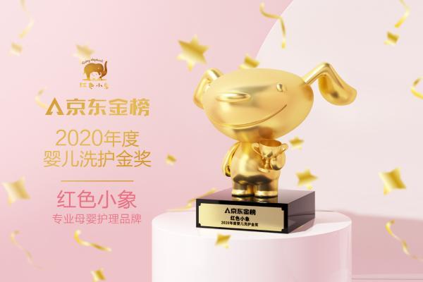 """上美集团红色小象荣膺京东金榜""""2020年度婴儿洗护金奖"""""""