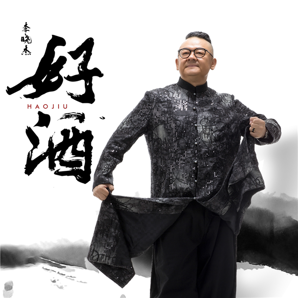 李晓杰新歌《好酒》发行,一曲潇洒人生歌