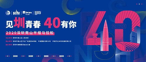 见圳青春,40有你——2020深圳南山半程马拉松线上赛完美落幕!
