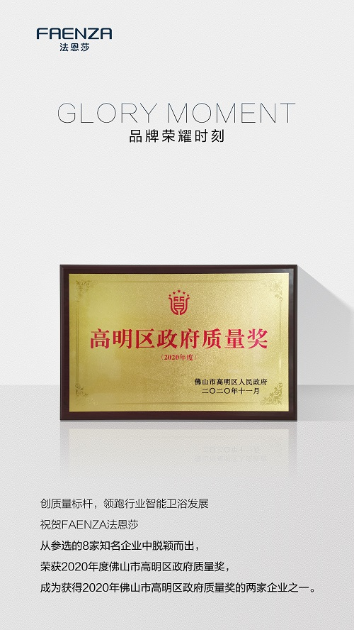 再斩质量大奖丨FAENZA法恩莎荣获2020年度佛山市高明区政府质量奖