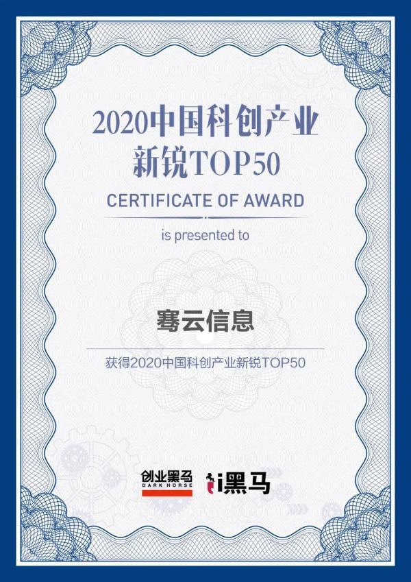 """骞云科技荣登创业黑马""""2020中国科创产业新锐Top50"""""""