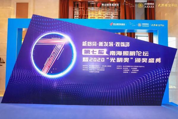 """月影家居荣获2020""""光明奖""""十大家居照明品牌、十大现代灯品牌"""