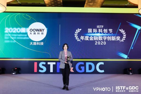 """大路科技荣获""""2020年度金融数字创新奖"""""""