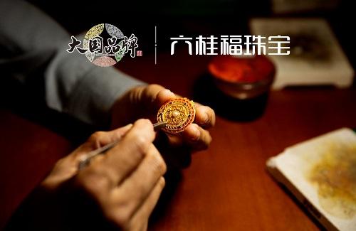 大国品牌六桂福:开启东方文化珠宝新篇章