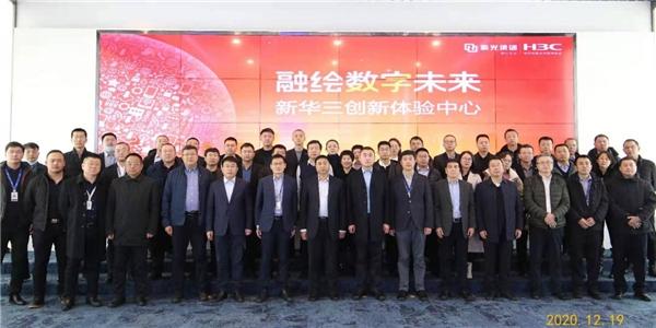 紫光华智与内蒙古联通达成战略合作 共推AI视觉技术创新与普惠应用