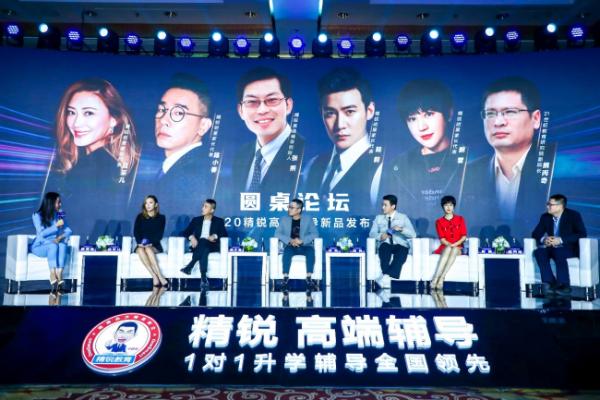 陆毅、陈小春家庭都在选!精锐高端辅导全国领先的秘密