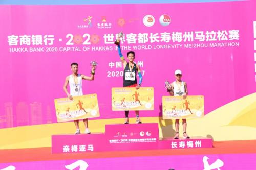 客商银行·2020世界客都长寿梅州马拉松赛圆满结束!