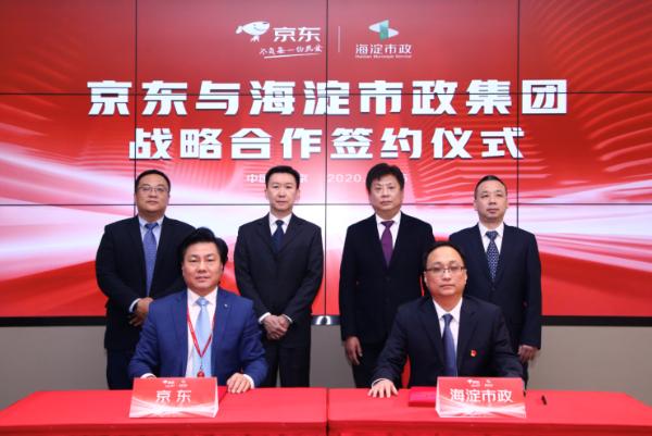 京东与海淀市政集团达成战略合作 携手打造传统企业数字化转型范本