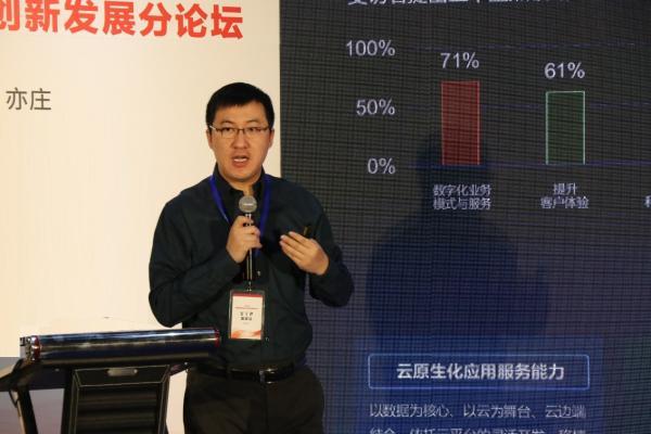 2020北京数字经济创新发展分论坛成功举办