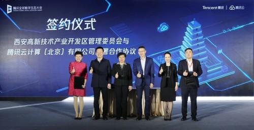 腾讯云与西安高新区完成战略合作签约,共同打造西部地区数字城市新范本