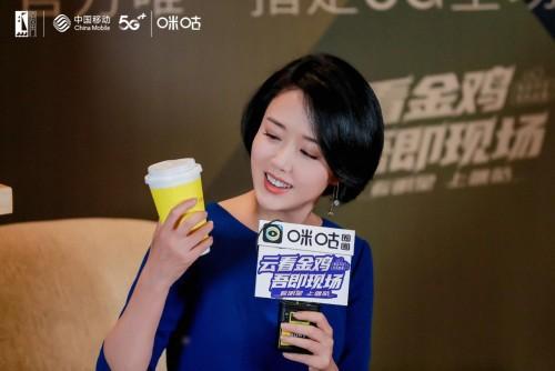 """第33届金鸡奖圆满落幕,咪咕咖啡""""5G+文化""""赋能行业新活力"""